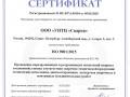 Сертификат-СМК-ИЛ-ACCREDIA-русск
