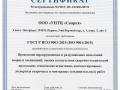 Сертификат СМК ИЛ Тест-С.-Петербург рус