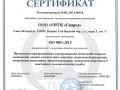 Сертификат СМК ИЛ ACCREDIA рус